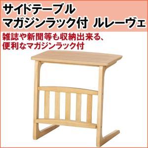 不二貿易 サイドテーブル マガジンラック付 ルレーヴェ Table-16-5534|hmy-select