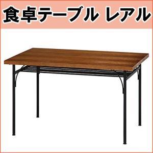不二貿易 食卓テーブル レアル 1280 JC-7001|hmy-select