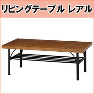 不二貿易 リビングテーブル レアル JC-7004|hmy-select