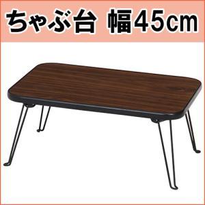 不二貿易 ちゃぶ台 幅45cm CB-4530BR|hmy-select
