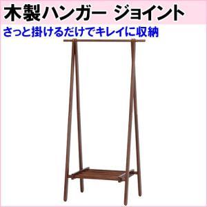 不二貿易 木製ハンガー ジョイント 6110-26-W52BR|hmy-select