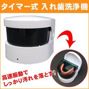 タイマー式 入れ歯洗浄機|hmy-select