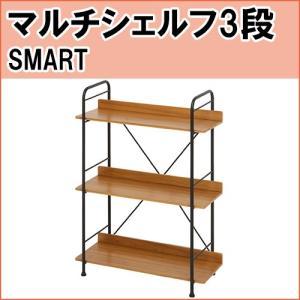 不二貿易 マルチシェルフ 3段 SMART BE-B3|hmy-select