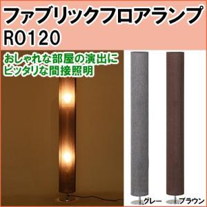 不二貿易 ファブリックフロアランプ RO120|hmy-select