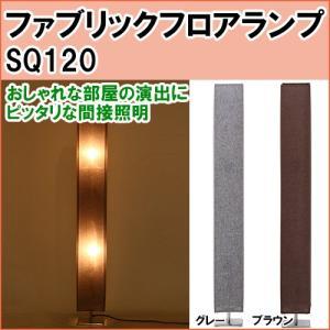 不二貿易 ファブリックフロアランプ SQ120|hmy-select