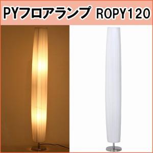 不二貿易 PYフロアランプ ROPY120|hmy-select