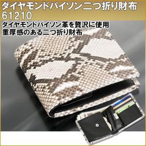 Tsand(ティサンド) 国産ダイヤモンドパイソン二つ折り財布|hmy-select