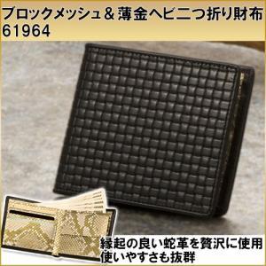 Tsand(ティサンド) 国産 ブロックメッシュ&薄金ヘビ二つ折り財布|hmy-select