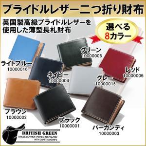 BRITISH GREEN (ブリティッシュグリーン) ブライドルレザー二つ折り財布