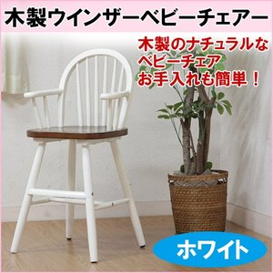 不二貿易 木製ウインザーベビーチェアー JW-250 ホワイト|hmy-select