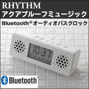 RHYTHM(リズム)時計 アクアプルーフミュージック Bluetooth(ブルートゥース)オーディオバスクロック 8RDA73RH03 hmy-select