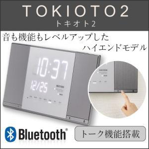 リズム時計 TOKIOTO2(トキオト2)シルバーメタリック LEDデジタル時計 Bluetooth(ブルートゥース)ステレオスピーカー搭載|hmy-select