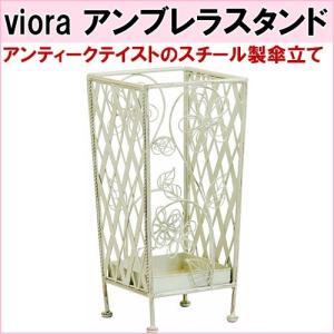 不二貿易 viora アンブレラスタンド PL08-5059|hmy-select