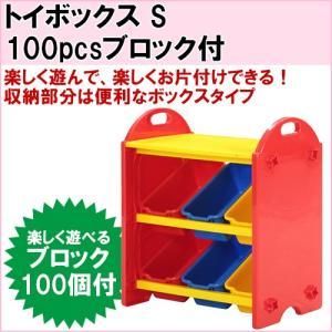 不二貿易 トイボックス S 100pcsブロック付|hmy-select