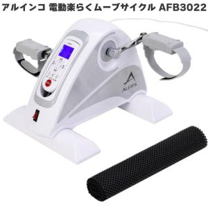 アルインコ 電動楽らくムーブサイクル AFB3016 電動でペダルが動く|hmy-select