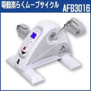 アルインコ 電動楽らくムーブサイクル AFB3016 電動でペダルが動く