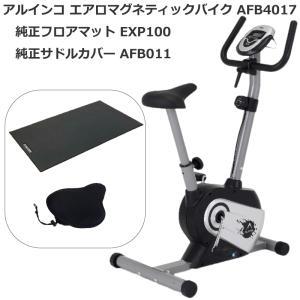 フィットネスバイク アルインコ エアロマグネティックバイク AFB4017 純正フロアマット(EXP100)・純正サドルカバー(AFB001) お買得セット hmy-select