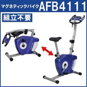 フィットネスバイク アルインコ エアロマグネティックバイク AFB4111 家庭用 組立不要 心拍数測定 AFB4010 色違い ブルーメタリックver. hmy-select