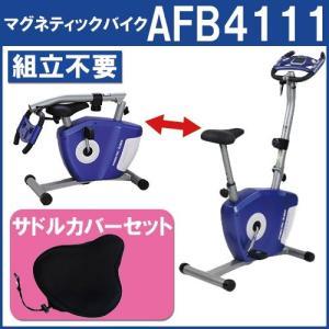フィットネスバイク アルインコ エアロマグネティックバイク AFB4111 家庭用 純正サドルカバー(AFB001)セット 心拍数測定 おすすめ hmy-select