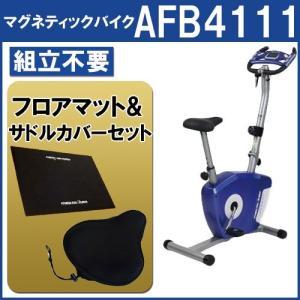 フィットネスバイク アルインコ エアロマグネティックバイク AFB4111 純正フロアマット(EXP100)・純正サドルカバー(AFB001) お買得セット|hmy-select