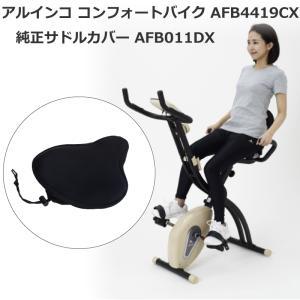 アルインコ コンフォートバイク AFB4419CX 純正サドルカバーDX AFB011DX お買得セット 家庭用 折りたたみ収納 クロスバイク|hmy-select