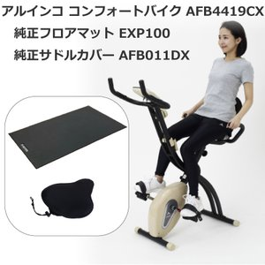 アルインコ コンフォートバイク AFB4419CX 家庭用 クロスバイク 純正フロアマット EXP100 ・純正サドルカバーDX AFB011DX お買得セット|hmy-select