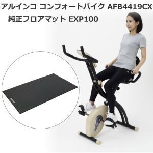 アルインコ コンフォートバイク AFB4419CX 純正フロアマット(EXP100)お買得セット家庭用 折りたたみ収納 クロスバイク メーカー保証1年|hmy-select