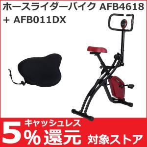 フィットネスバイク アルインコ ALINCO ホースライダーバイク AFB4618  純正サドルカバーDX AFB011DX セット 家庭用 ローイング運動 漕ぎ運動|hmy-select
