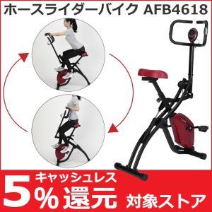 フィットネスバイク アルインコ ALINCO ホースライダーバイク AFB4618 家庭用 心拍数測定 ローイング運動 漕ぎ運動|hmy-select
