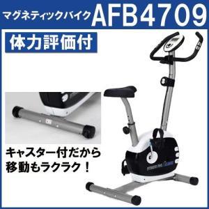 アルインコ エアロマグネティックバイク AFB4709 家庭用 フィットネスバイク 心拍数測定 体力評価機能 かんたん操作 静音 おすすめ hmy-select