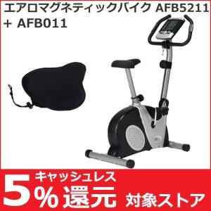 フィットネスバイク アルインコ エアロマグネティックバイク AFB5211 家庭用 純正サドルカバー AFB011 セット 心拍数測定 おすすめ|hmy-select
