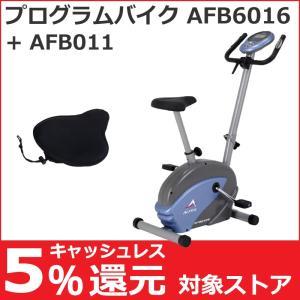 フィットネスバイク アルインコ プログラムバイク AFB6016 家庭用 純正サドルカバー(AFB001)セット プログラム搭載 心拍数測定 折りたたみ おすすめ hmy-select
