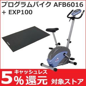 フィットネスバイク アルインコ プログラムバイク AFB6016 家庭用 純正フロアマット(EXP100)セット プログラム搭載 心拍数測定 折りたたみ おすすめ hmy-select