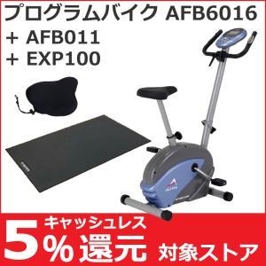 フィットネスバイク アルインコ プログラムバイク AFB6016 家庭用 純正フロアマット(EXP100)・純正サドルカバー(AFB001) お買得セット おすすめ hmy-select