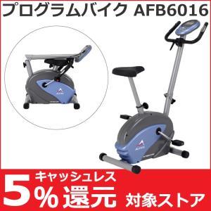 アルインコ プログラムバイク AFB6016 家庭用 フィットネスバイク 12プログラム搭載 心拍数測定 折りたたみ可能 16段階負荷調節 おすすめ hmy-select