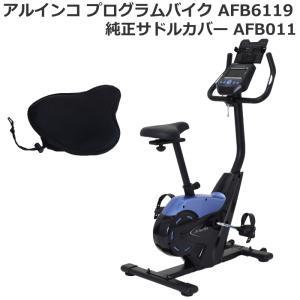 フィットネスバイク アルインコ ALINCO プログラムバイク AFB6119 純正サドルカバー AFB011セット 健康アプリ連携可能 プログラム12種 心拍数測定 室内 家庭用|hmy-select