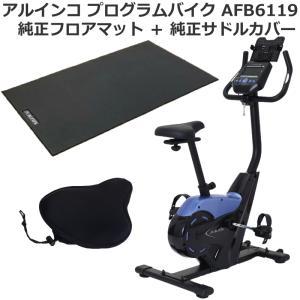 フィットネスバイク アルインコ ALINCO プログラムバイク AFB6119 プログラム12種内蔵 アプリ連携 純正フロアマット EXP100 + 純正サドルカバー AFB011 セット|hmy-select