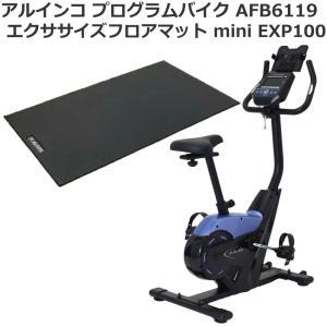 フィットネスバイク アルインコ ALINCO プログラムバイク AFB6119 純正フロアマット EXP100セット 健康アプリ連携可能 プログラム12種 心拍数測定 室内 家庭用|hmy-select