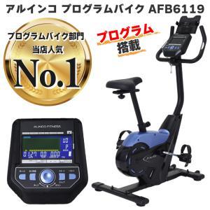 フィットネスバイク アルインコ ALINCO プログラムバイク AFB6119 健康アプリ連携可能 プログラム12種内蔵 ペダル負荷調節24段階 心拍数測定 室内 家庭用|hmy-select