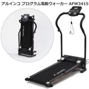 ウォーキングマシン アルインコ プログラム電動ウォーカー AFW3415 家庭用 組立不要 プログラム搭載 ランニングマシーン 心拍数測定 メーカー保証付|hmy-select