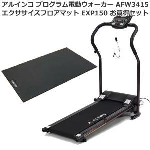 ウォーキングマシン アルインコ プログラム電動ウォーカー AFW3415 純正フロアマット(EXP150)お買得セット