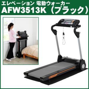 ウォーキングマシン アルインコ エレベーション電動ウォーカー AFW3513 ブラック AFW3513K hmy-select