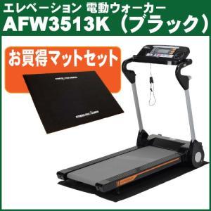 ウォーキングマシン アルインコ エレベーション電動ウォーカー AFW3513 プログラム搭載 ブラック  純正フロアマット(EXP150)お買得セット