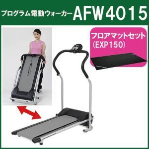 純正フロアマット(EXP150)お買得セット アルインコ(ALINCO)プログラム電動ウォーカー 4015 AFW4015