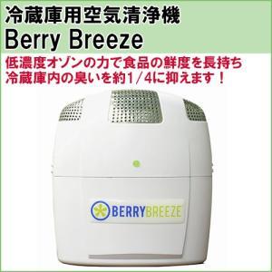冷蔵庫用空気清浄機 Berry Breeze ベリーブリーズ|hmy-select