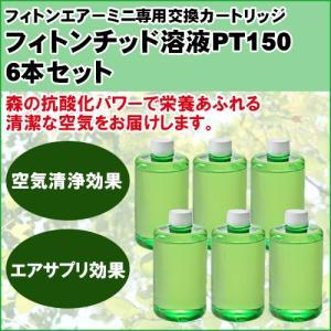 フィトンエアーミニ専用交換カートリッジ フィトンチッド溶液PT150 BT-40FF 6本セット|hmy-select