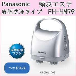 パナソニック 頭皮エステ 皮脂洗浄タイプ EH-HM79 ヘッドスパ 充電式 コードレス 防水タイプ 海外使用OK AC100-240V対応|hmy-select