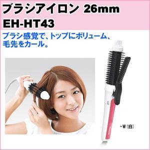 パナソニック(Panasonic)ブラシアイロン 26mm EH-HT43-W|hmy-select