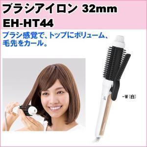 パナソニック(Panasonic)ブラシアイロン 32mm EH-HT44-W|hmy-select