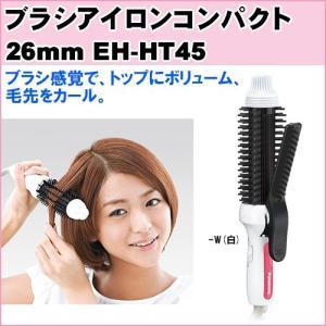 パナソニック(Panasonic)ブラシアイロンコンパクト 26mm EH-HT45-W|hmy-select